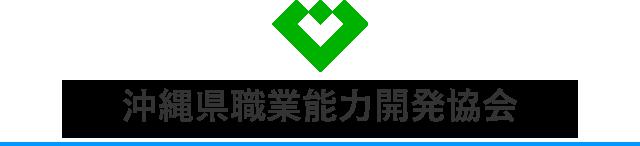 協会のご案内 – 沖縄県職業能力開発協会